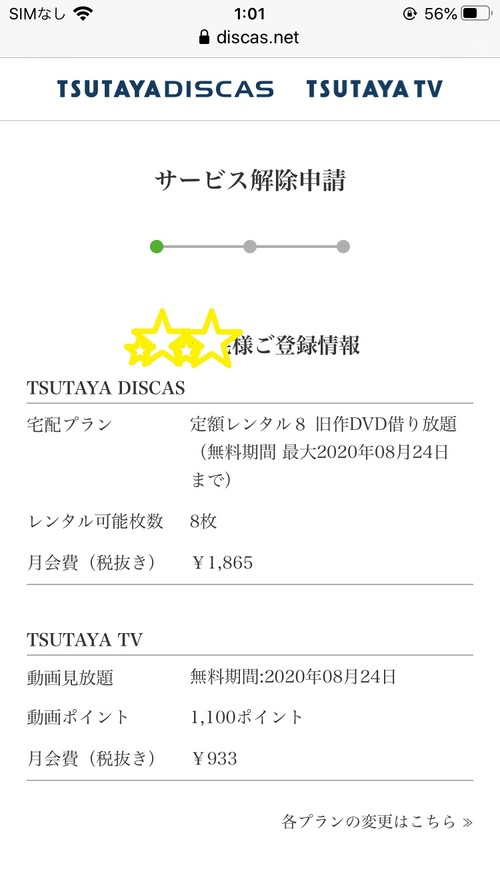 TSUTAYA解約9