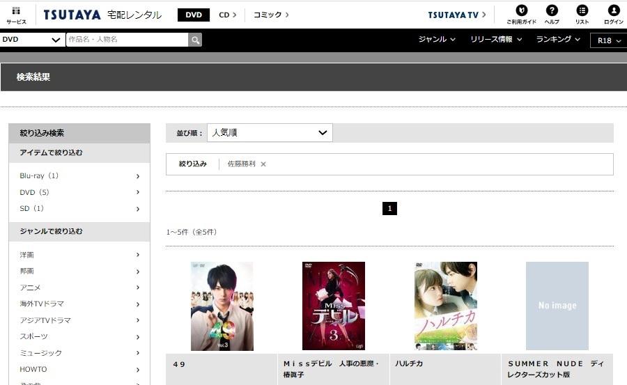 TSUTAYAレンタル可・佐藤勝利出演作