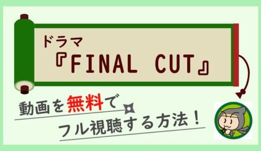 ドラマ「FINAL CUT」の動画フルを無料で1話~最終回まで全話視聴する方法!