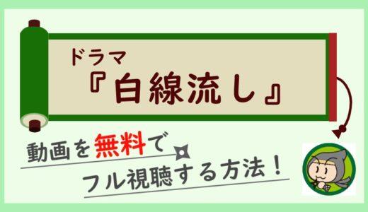 ドラマ「白線流し」の無料動画配信を最終回まで全話フル視聴する方法!
