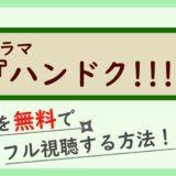 ドラマ『ハンドク!!!』
