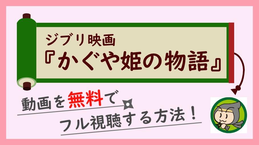 ジブリ映画『かぐや姫の物語』