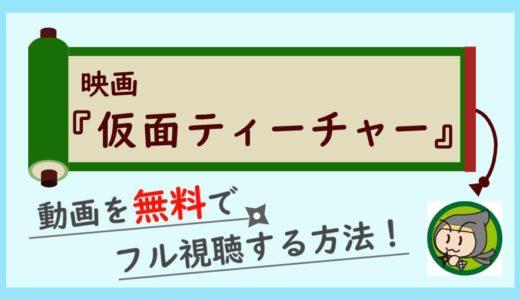 劇場版「仮面ティーチャー」の動画フル配信を無料視聴する方法!