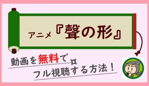 アニメ「聲の形」の無料動画をフル視聴できる動画配信サービスを紹介!