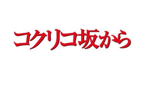 映画「コクリコ坂から」の動画フルを無料視聴!高画質で見る方法