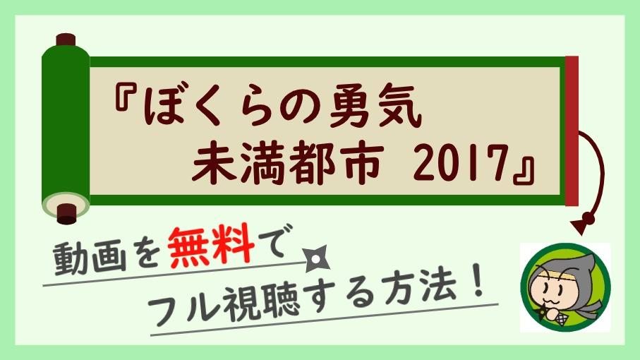 ドラマ『ぼくらの勇気 未満都市2017』
