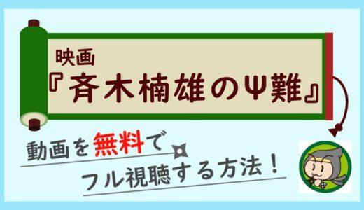 映画「斉木楠雄のΨ難」の無料動画をフル視聴できる動画配信サイト紹介