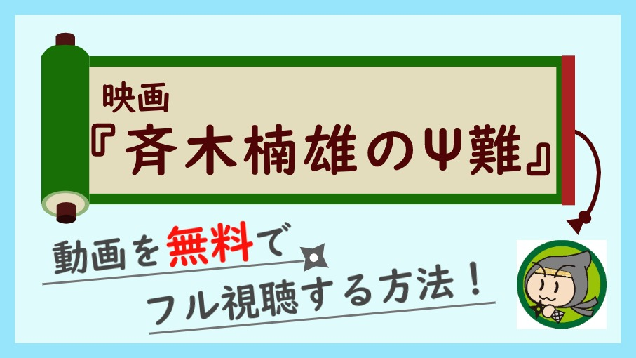 映画『斉木楠雄のΨ難』