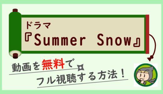 ドラマ「Summer Snow」の動画フルを最終回まで全話無料視聴する方法!