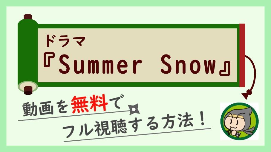ドラマ『Summer Snow』