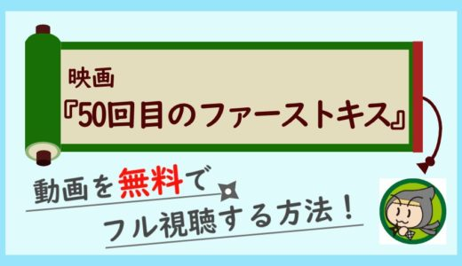 映画「50回目のファーストキス」の無料動画をフル視聴する方法!