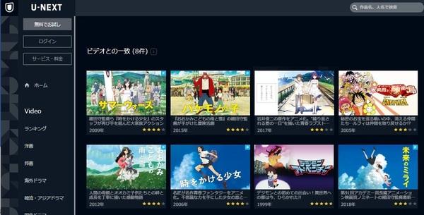 U-NEXT視聴可アニメ