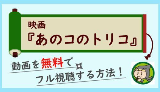 映画「あのコのトリコ」の動画フルを無料視聴できるおすすめ動画配信サイト紹介!