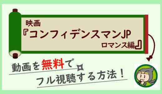 映画「コンフィデンスマンJP-ロマンス編-」の無料動画をフル視聴する方法!