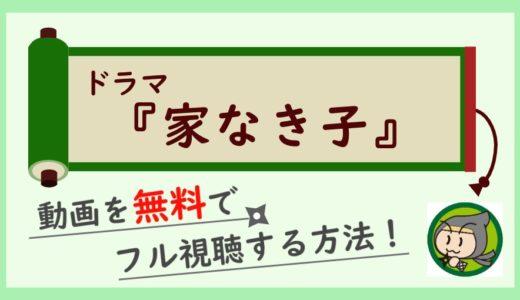 ドラマ「家なき子」の無料動画配信を最終回まで全話フル視聴する方法!