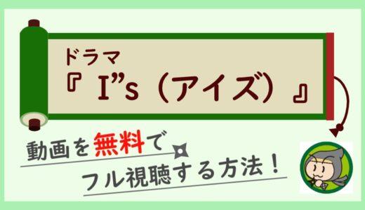 """ドラマ「I""""s(アイズ)」の動画を無料で最終回までフル視聴する方法!"""
