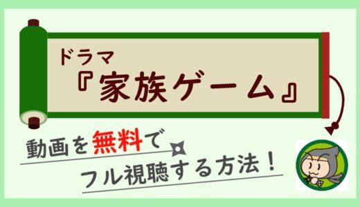 家族ゲーム(櫻井翔)の無料動画を1話から最終回までフル視聴する方法!