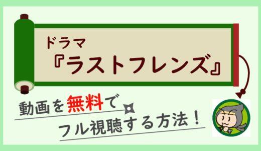 ドラマ「ラストフレンズ」の無料動画を1話から最終回までフル視聴する方法!