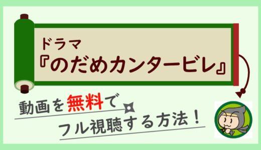 ドラマ「のだめカンタービレ」の無料動画配信を1話~最終回まで全話フル視聴する方法!