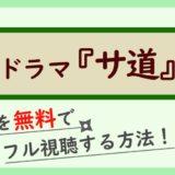 ドラマ『サ道』