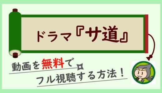 ドラマ「サ道」の無料動画を1話からフル視聴する方法!最終回まで全話見放題
