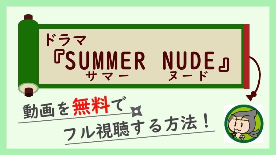 ドラマ『SUMMER NUDE』