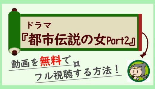 ドラマ「都市伝説の女2」の動画を無料で最終回までフル視聴する方法!