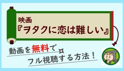 映画「ヲタクに恋は難しい」の無料動画配信をフル視聴する方法!