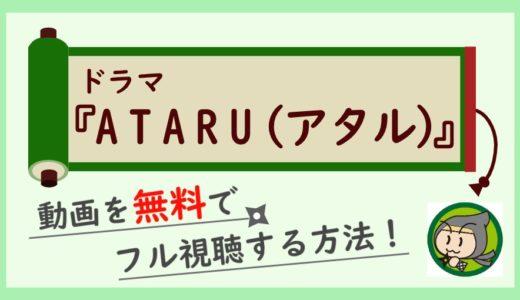 ドラマ「ATARU」の無料動画を最終回までフル視聴!1話から全話イッキ見しよう