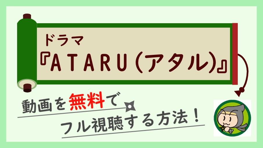 ドラマ『ATARU』