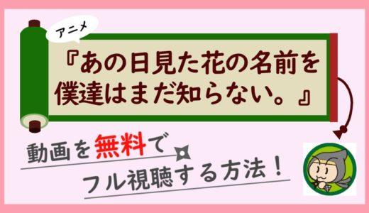 アニメ「あの花」の無料動画配信を最終回までフル視聴!1話から全話見放題