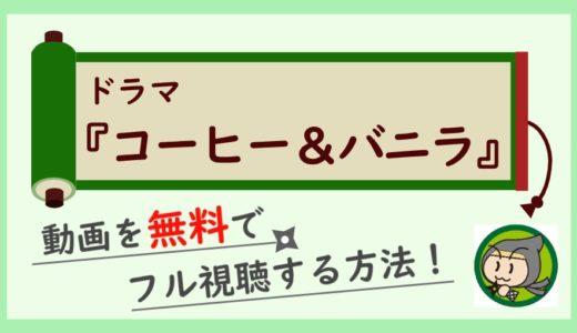 ドラマ「コーヒー&バニラ」の無料動画を最終回までフル視聴!1話から全話見放題