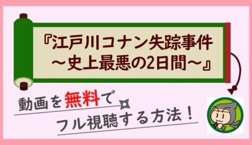 「江戸川コナン失踪事件~史上最悪の二日間~」の無料動画をフル視聴する方法!