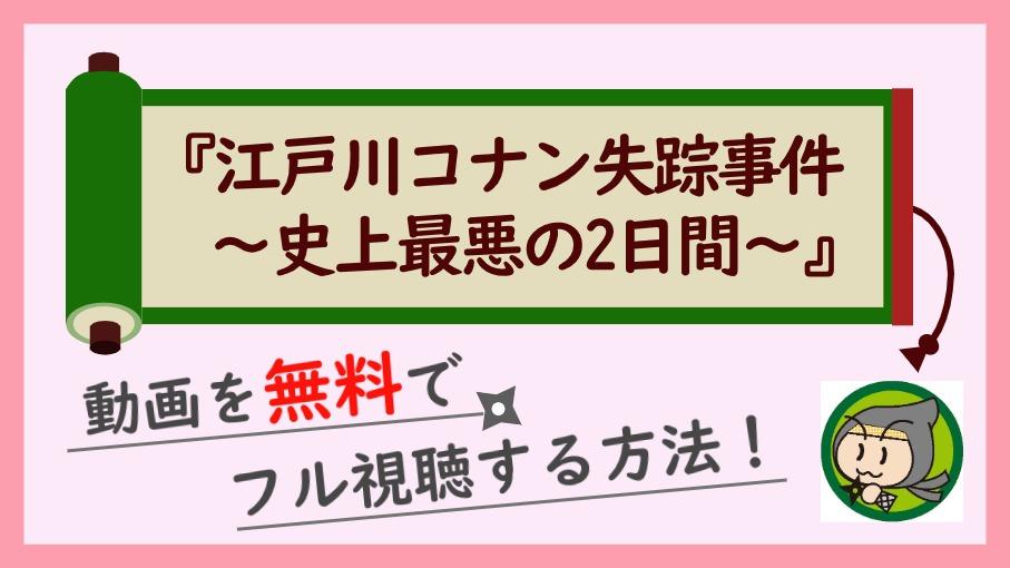 『江戸川コナン失踪事件 〜史上最悪の2日間〜』