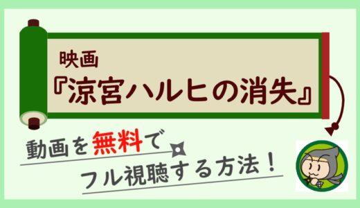 アニメ「涼宮ハルヒの消失」の無料動画を高画質でフル視聴する方法!
