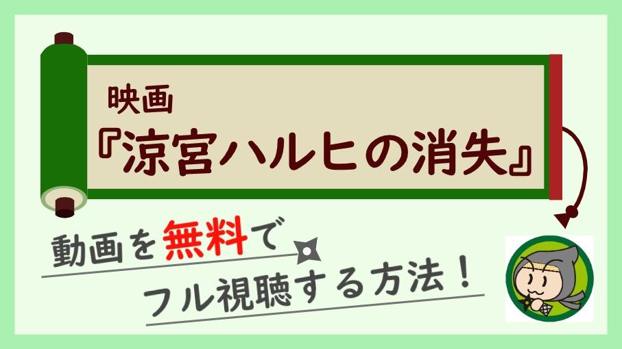 映画『涼宮ハルヒの消失』