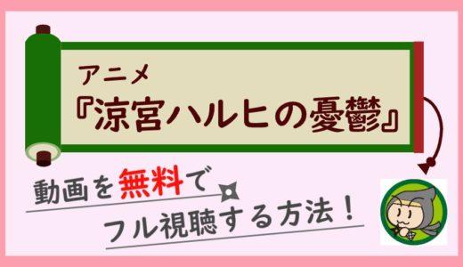 アニメ「涼宮ハルヒの憂鬱 2期」の無料動画を1話から最終回までフル視聴する方法!