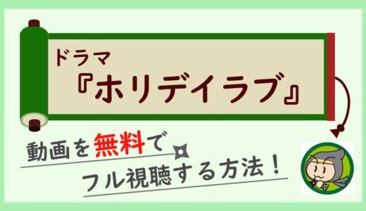ドラマ「ホリデイラブ」の無料動画を1話~最終回まで全話フル視聴する方法!