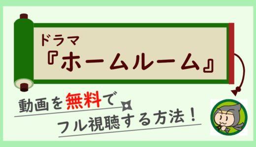 ドラマ「ホームルーム」の無料動画配信を最終回まで全話フル視聴!1話から一気見