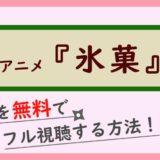 アニメ『氷菓』