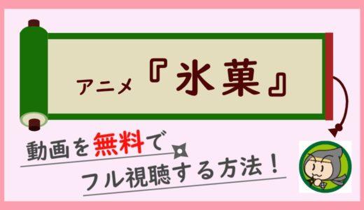 アニメ「氷菓」の無料動画配信を1話から最終回までフル視聴する方法!