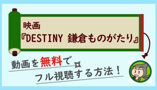 映画「鎌倉ものがたり」の動画フルを無料視聴する一番おすすめな方法まとめ!