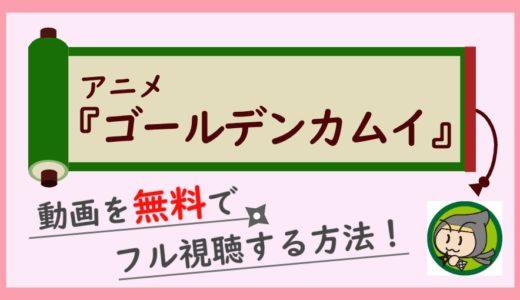 アニメ「ゴールデンカムイ」の無料動画を最終回まで全話フル視聴する方法!