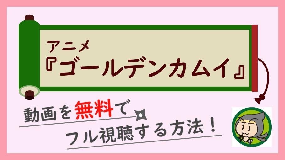 アニメ『ゴールデンカムイ』