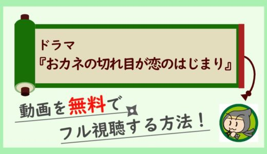 ドラマ「カネ恋」の見逃し動画配信を無料で1話から最終回まで全話フル視聴する方法!