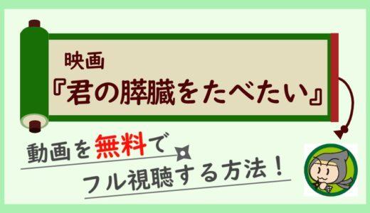 映画「君の膵臓をたべたい」の無料動画配信をフル視聴する方法!