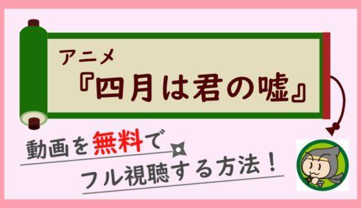 アニメ「四月は君の嘘」の無料動画を1話~最終回までフル視聴する方法!