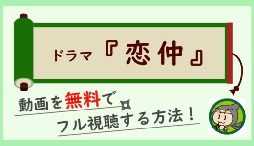 ドラマ「恋仲」の無料動画配信を1話から最終回までフル視聴する方法!