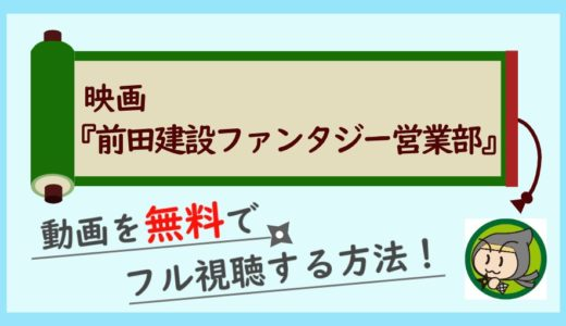 映画「前田建設ファンタジー営業部」の無料動画配信をフル視聴する方法!