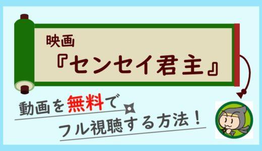 映画「センセイ君主」の無料動画配信をお得にフル視聴する方法!
